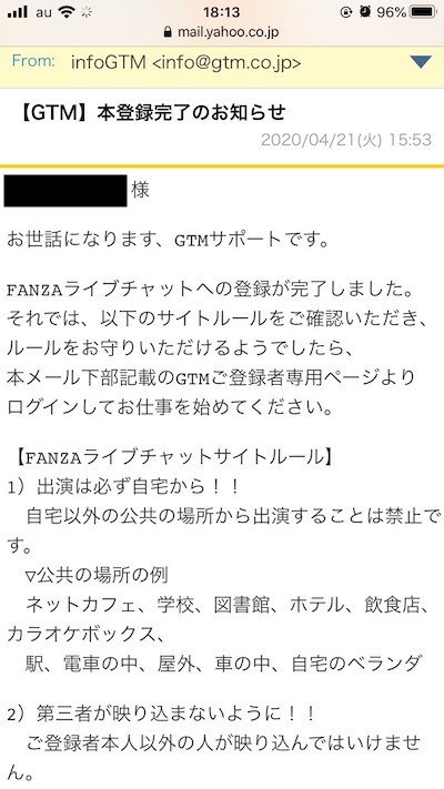 FANZAで登録