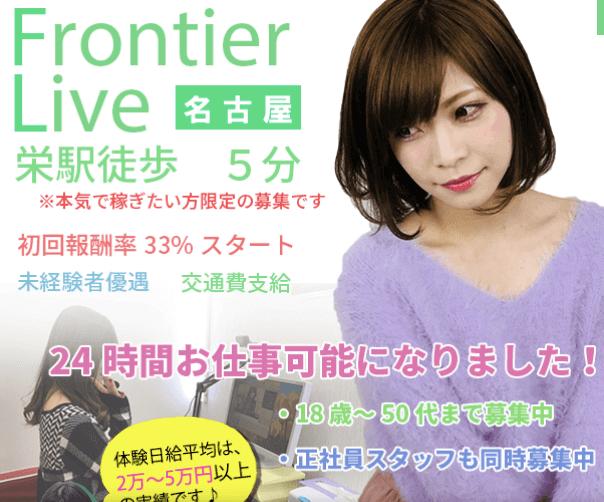 frontier live名古屋