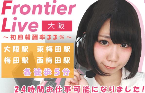 frontier大阪